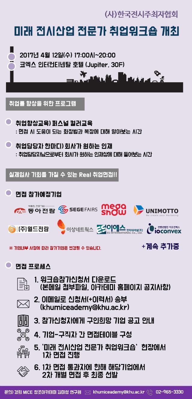 홍보용 edm.png